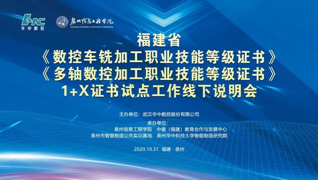 福建省1+X(数控)证书试点工作线下说明会在欧宝体育app官网信息工程学院举行