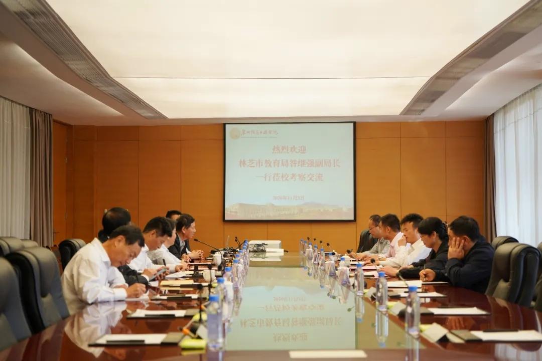 西藏林芝市教育局、林芝市职业技术学校代表团莅校交流