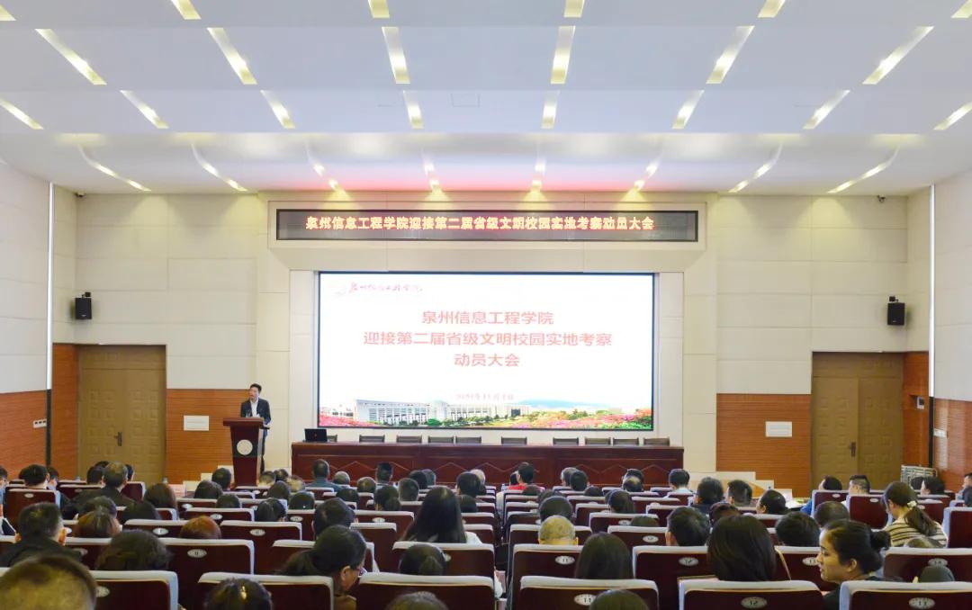 我校召开迎接第二届省级文明校园实地考察动员大会